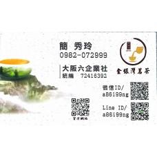 金銀灣茗茶